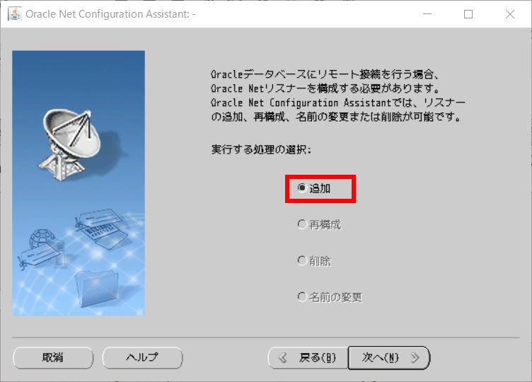 Oracle Net Configuration Assistantで追加を選択
