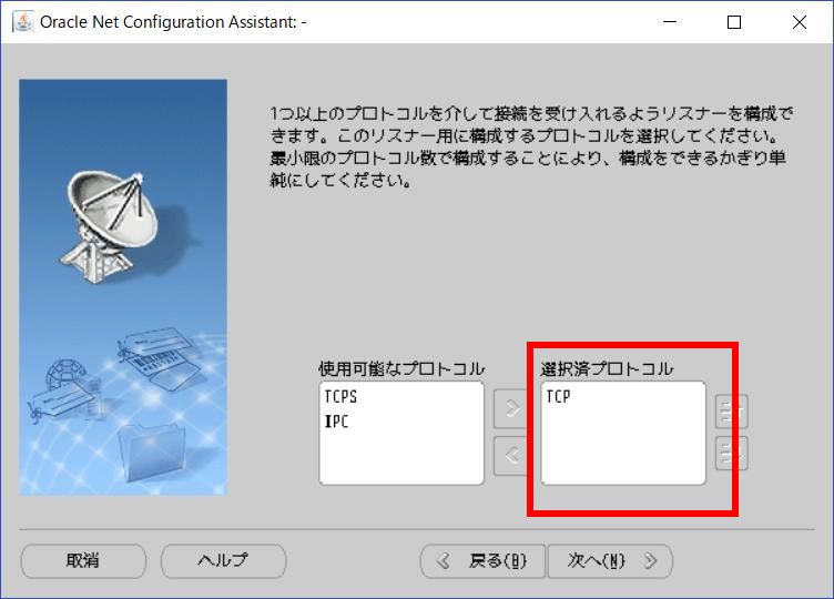 Oracle Net Configuration AssistantでプロトコルをTCP選択